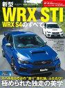 新型WRX STI/WRX S4のすべて (モーターファン別冊 ニューモデル速報 第554弾)