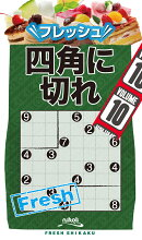 フレッシュ四角に切れ(volume10)