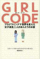 ガール・コード