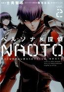 ペルソナ×探偵NAOTO(vol.2)
