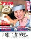 「皇室SPECIAL」 2 (光文社女性ブックス) [ 女性自身編集部 ]