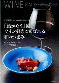 「鮨からく」流ワイン好きに喜ばれる和のつまみ 江戸前鮨とワインの相性を楽しむ [ 戸川 基成 ]