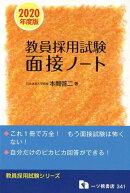 教員採用試験面接ノート(2020年度版)