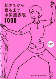 起きてから寝るまで中国語表現1000 [ 顧 蘭亭 ]