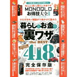 MONOQLOお得技大全(2020) (100%ムックシリーズ MONOQLO特別編集)