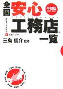 全国安心工務店一覧(中部版 2006-2007)