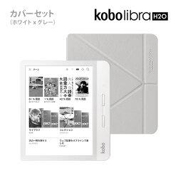 Kobo Libra H2O (ホワイト)スリープカバーセット(グレイ)