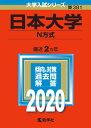 日本大学(N方式) 2020年版;No.381 (大学入試シリーズ) [ 教学社編集部 ]