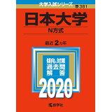 日本大学(N方式)(2020) (大学入試シリーズ)