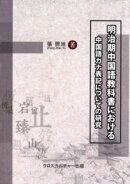 明治期中国語教科書における中国語カナ表記についての研究 全1巻