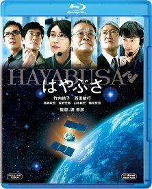 はやぶさ/HAYABUSA【Blu-ray】 [ 竹内結子 ]