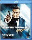 ダイヤモンドは永遠に【Blu-ray】
