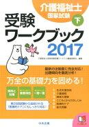介護福祉士国家試験受験ワークブック(2017 下)