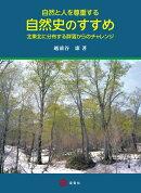 自然と人を尊重する自然史のすすめー北東北に分布する群落からのチャレンジー