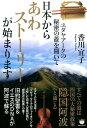 日本からあわストーリーが始まります ユダヤアークの秘密の蓋を開いて [ 香川宜子 ]