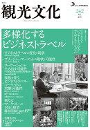 【POD】機関誌 観光文化 242号 特集 多様化するビジネストラベル