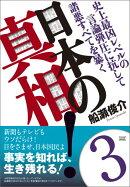 日本の真相!(3)