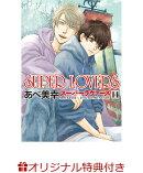 【楽天ブックス限定特典付き】SUPER LOVERS 第14巻