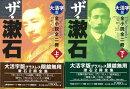 【バーゲン本】大活字版 ザ・漱石 上下ー全小説全二冊