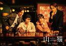 怪盗探偵山猫 the Stage【Blu-ray】