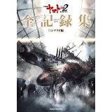 宇宙戦艦ヤマト2202愛の戦士たち全記録集シナリオ編