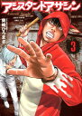 アシスタントアサシン(3) (少年チャンピオンコミックス エクストラ) [ 奥嶋ひろまさ ]