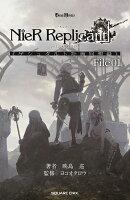 【予約】小説NieR Replicant ver.1.22474487139... 《ゲシュタルト計画回想録》 File01