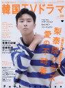 もっと知りたい!韓国TVドラマ(vol.99) 特集:梨泰院クラス/愛の不時着 (MEDIABOY MOOK)