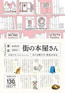 東京わざわざ行きたい街の本屋さん