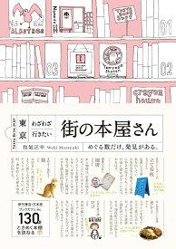 東京わざわざ行きたい街の本屋さん [ 和氣正幸 ]