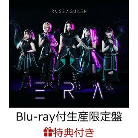 【楽天ブックス限定先着特典】【連動購入特典対象】ERA【Blu-ray付生産限定盤】 (クリアポーチ+特典CD(ジャケット4種・収録曲は同一)) [ RAISE A SUILEN ]