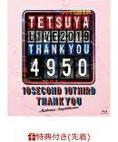 【先着特典】TETSUYA LIVE 2019 THANK YOU 4950 (スマプラ対応) (ピックキーホルダー:BLACK)