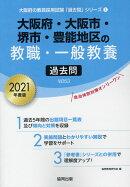 大阪府・大阪市・堺市・豊能地区の教職・一般教養過去問(2021年度版)