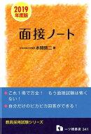 教員採用試験面接ノート(2019年度版)