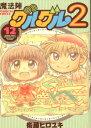 魔法陣グルグル2(12) (ガンガンコミックス ONLINE) [ 衛藤ヒロユキ ]