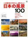 【バーゲン本】いま絶対に行きたい、撮りたい!日本の風景100 [ ムック版 ]