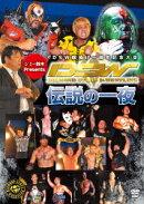 ジミー鈴木Presents DSW旗揚げ一周年記念大会