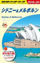 C13 地球の歩き方 シドニー&メルボルン 2019〜2020