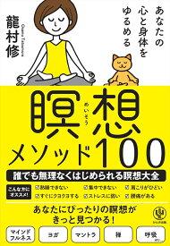 あなたの心と体をゆるめる瞑想メソッド100 [ 龍村修 ]