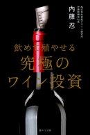 飲めて殖やせる究極のワイン投資