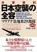 米軍資料 日本空襲の全容
