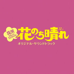 TBS系 火曜ドラマ 花のち晴れ〜花男 Next Season〜 オリジナル・サウンドトラック