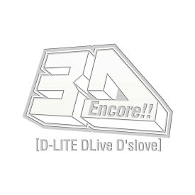 Encore!! 3D Tour [D-LITE DLiveD'slove]【DVD(2枚)+LIVE CD(2枚)+PHOTO BOOK+スマプラ・ムービー&ミュージック】 -DELUXE EDITION-【初回生産限定】 [ D-LITE from BIGBANG ]