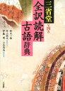 三省堂全訳読解古語辞典第