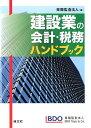 建設業の会計・税務ハンドブック [ 東陽監査法人 ]