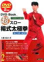 超スロー楊式太極拳 DVD+Book [ 大畑裕史 ]