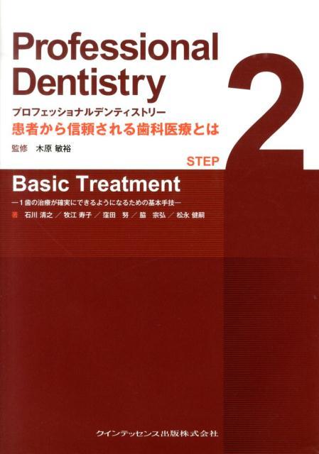 プロフェッショナルデンティストリー(STEP 2) 患者から信頼される歯科医療とは Basic Treatment [ 木原敏裕 ]