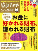 ゆほびかGOLD(vol.25)
