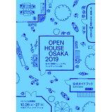生きた建築ミュージアムフェスティバル大阪2019公式ガイドブック