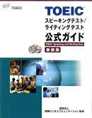 TOEICスピーキングテスト/ライティングテスト公式ガイド新装版